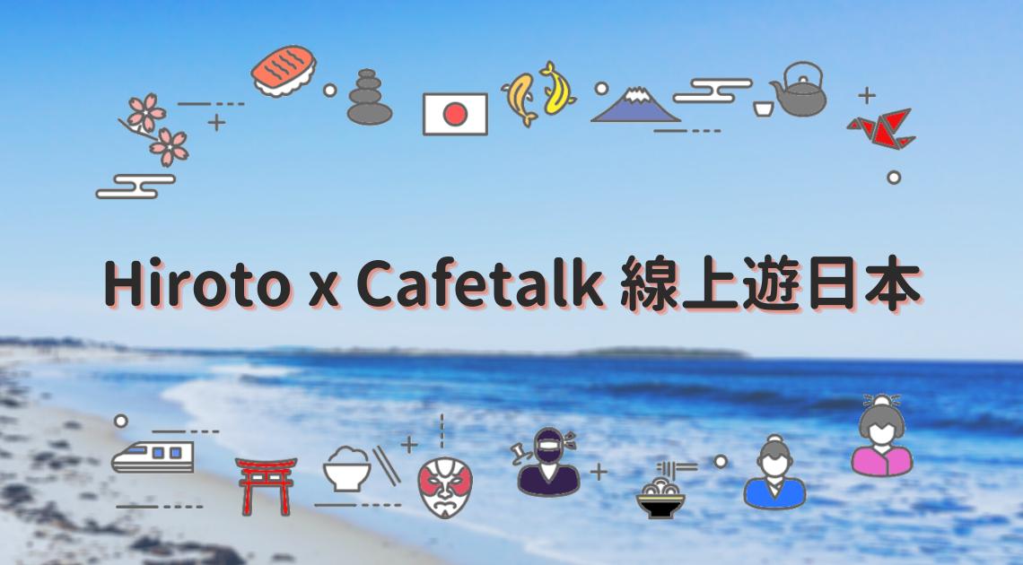 Hiroto x Cafetalk 線上遊日本!