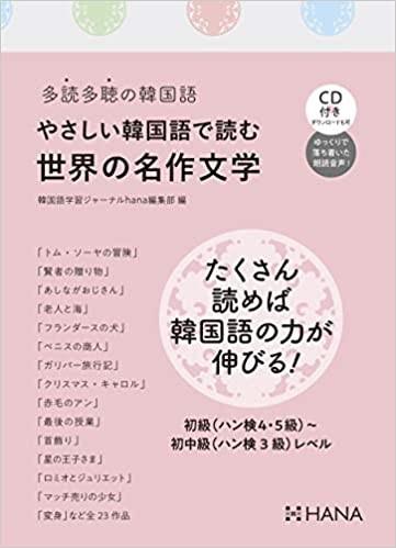 HANA書籍「多読多聴の韓国語 やさしい韓国語で読む世界の名作文学」