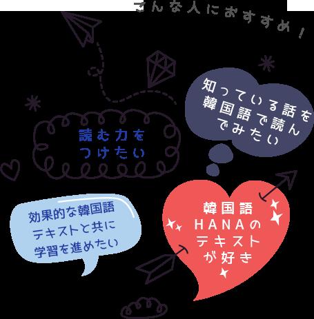 韓国語HANAのテキストが好き/知っている話を韓国語で読んでみたい/読む力をつけたい。そんな人にオススメ
