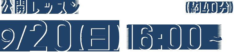 「公開レッスン2」9/20(日)16時は多読多聴の韓国語 やさしい韓国語で読む世界の名作文学!