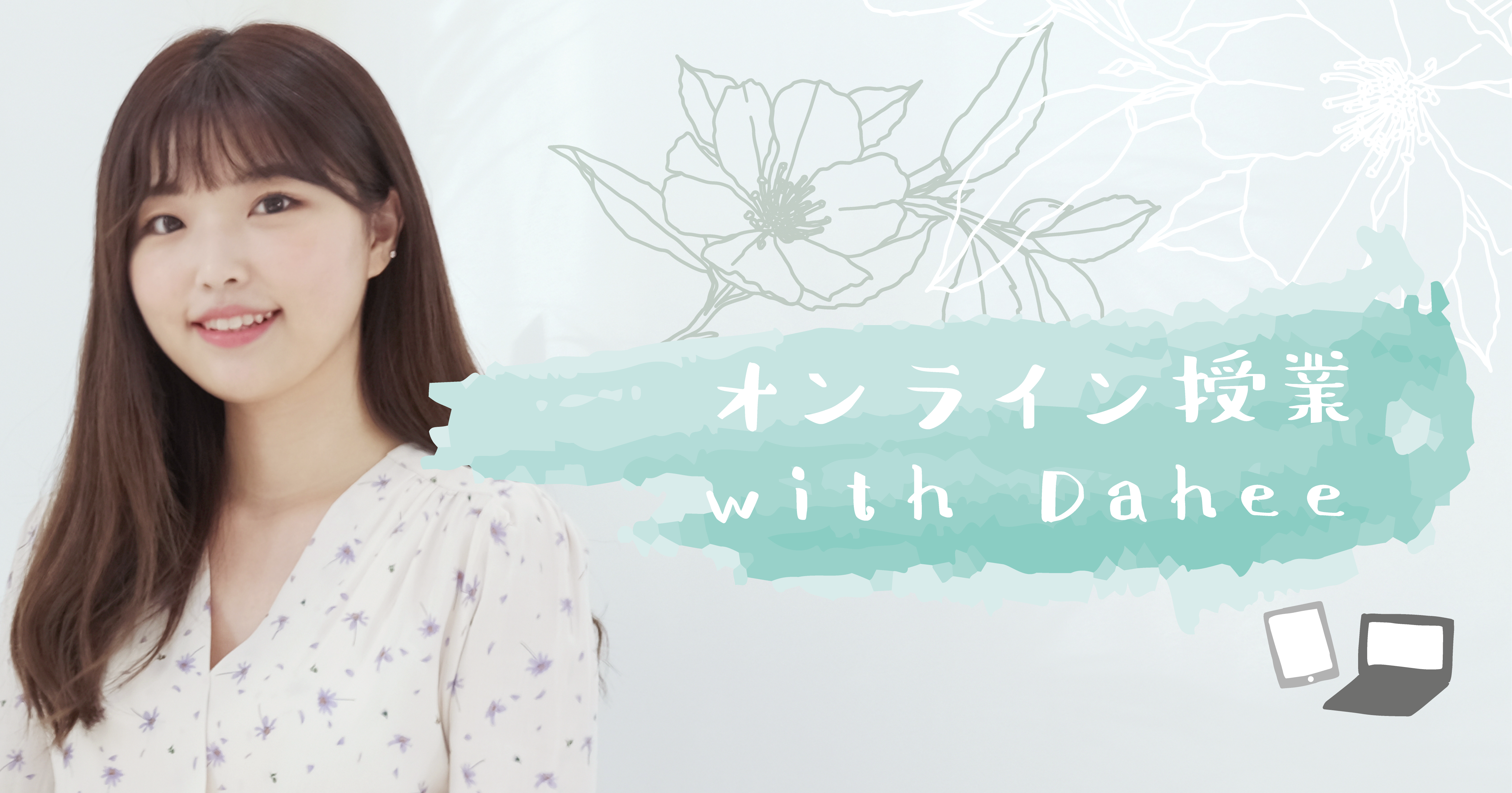 オンライン授業 with Dahee