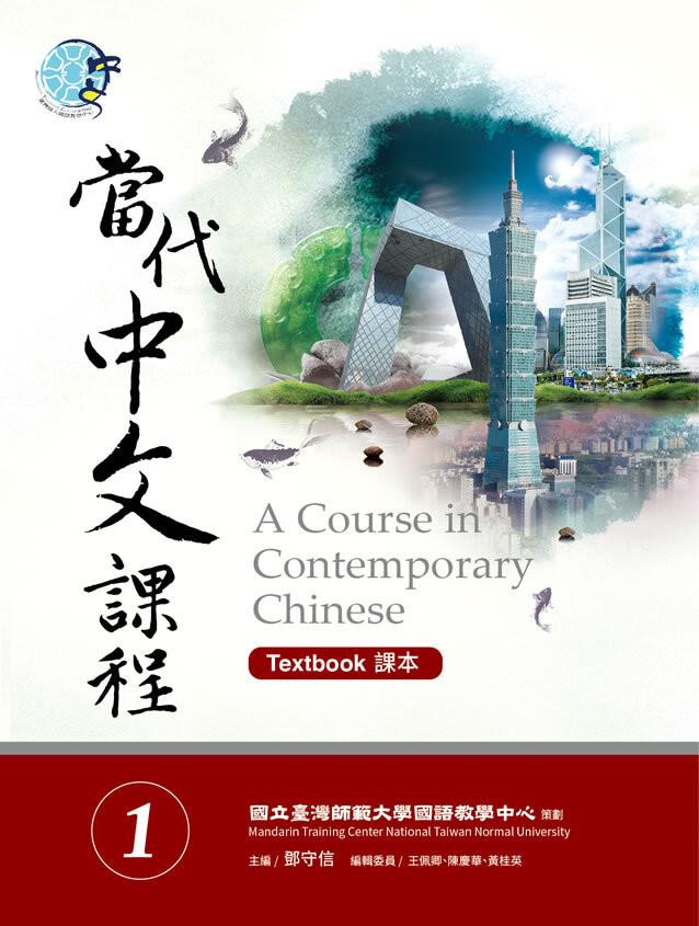 當代中文課程 1
