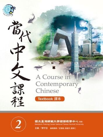 當代中文課程 2