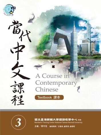 當代中文課程 3