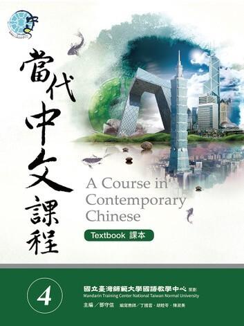 當代中文課程 4