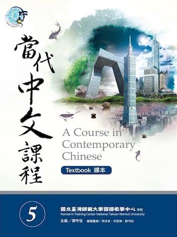 當代中文課程 5