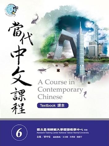 當代中文課程 6