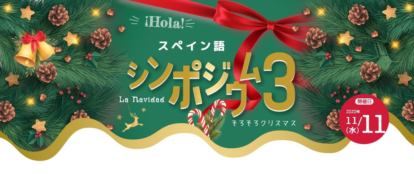 11月11日21時は第3回スペイン語シンポジウム!そろそろクリスマス