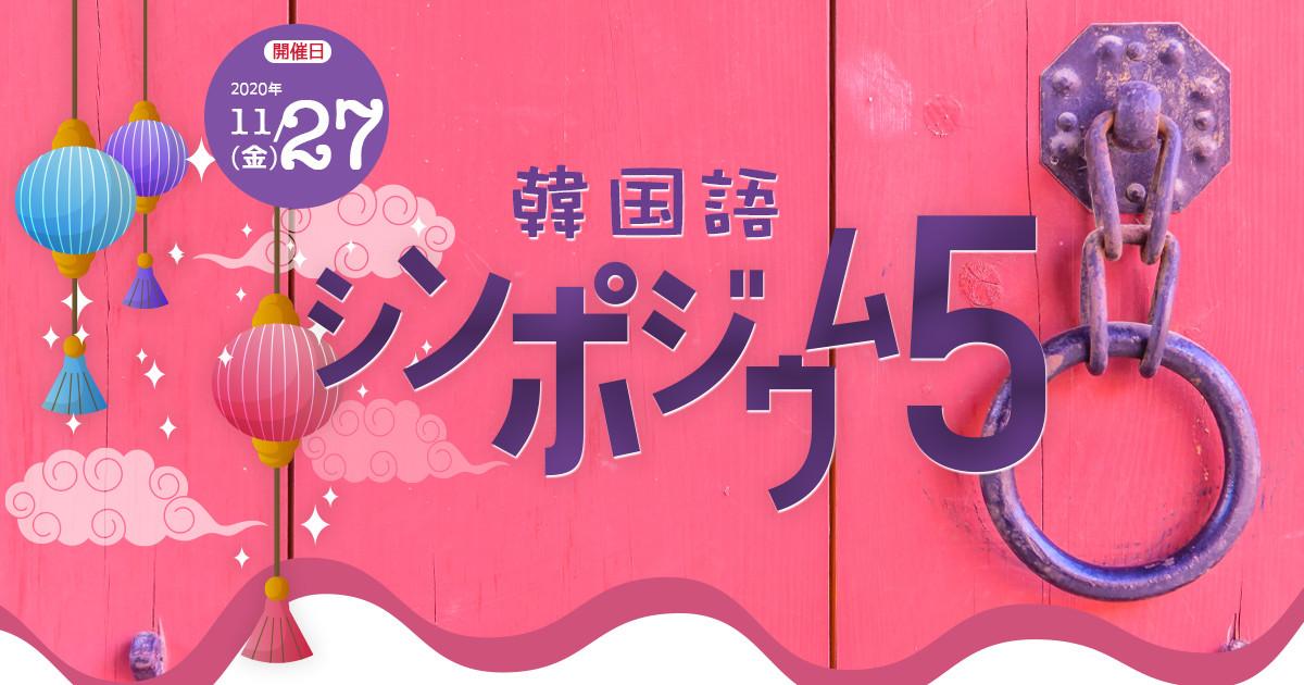 11月27日(金)20時は第5回韓国語シンポジウム!