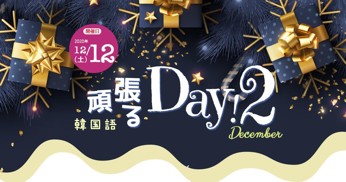 2020年12月12日は韓国語を
