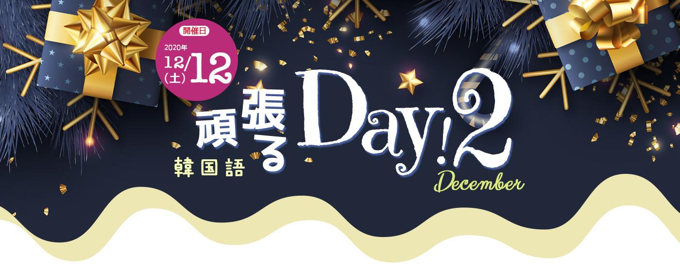 """2020年12月12日は韓国語を""""頑張るDay2!"""