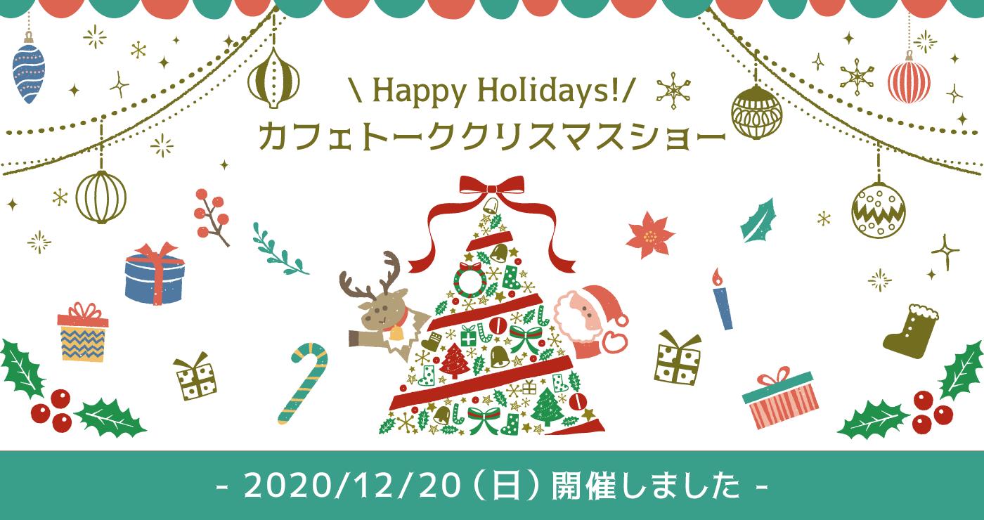 Happy holidays!!カフェトークのクリスマスSHOW!