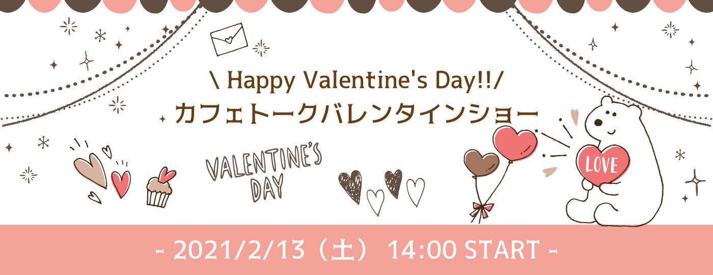 Happy Valentine's Day!!カフェトークのバレンタインショー!