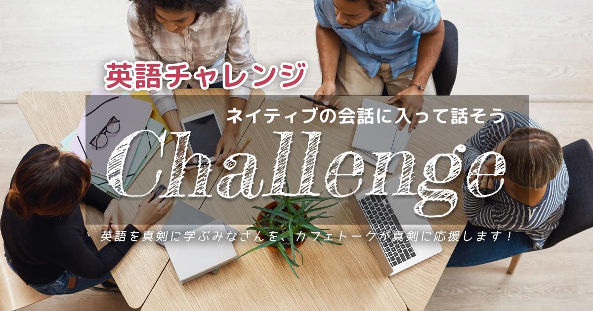 ネイティブの会話に入って話そう 英語チャレンジ!