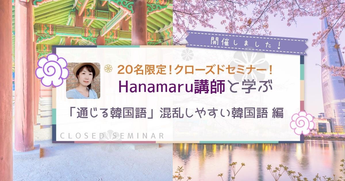 20名限定!クローズドセミナー!Hanamaru講師と学ぶ「通じる韓国語」〜混乱しやすい韓国語編〜