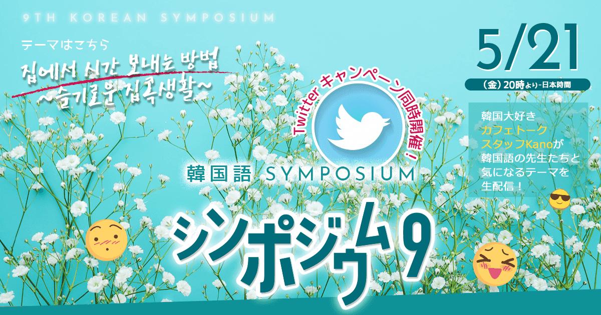 第9回 韓国語シンポジウム&Twitterキャンペーン!
