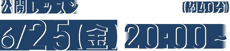 6月25日(金)20時は「韓国語の文末表現」を学ぼう!