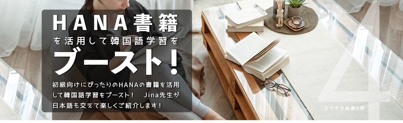 初級向け・中級向けにぴったりのHANA書籍を活用して韓国語学習をブースト!