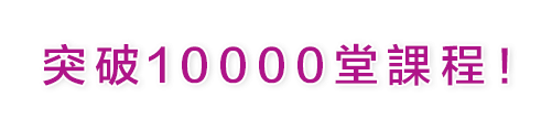 突破10000堂課程!