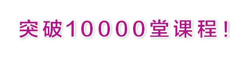 突破10000堂课程!