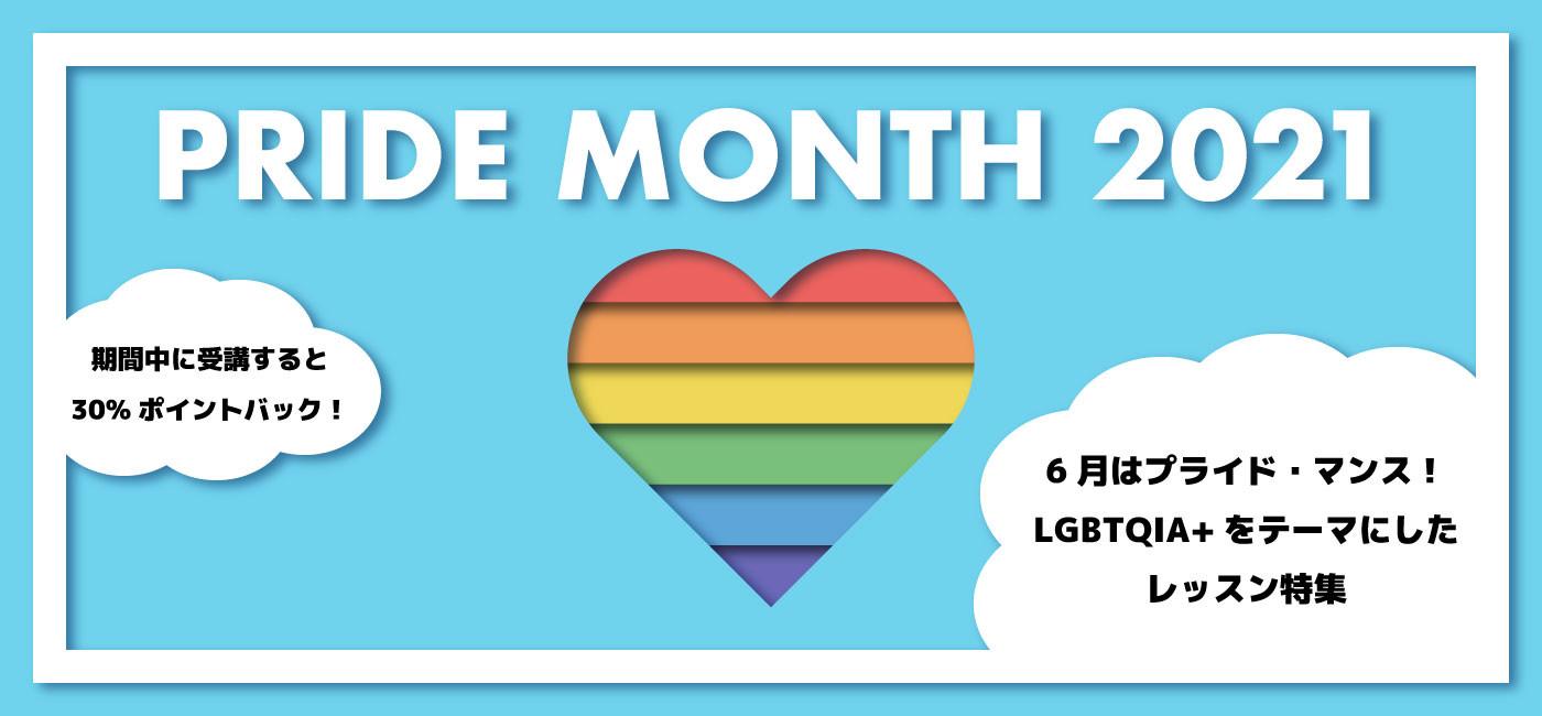 プライド・マンス2021! 6月はプライド・マンス!LGBTQIA+やプライドをテーマにしたレッスンを始めました!