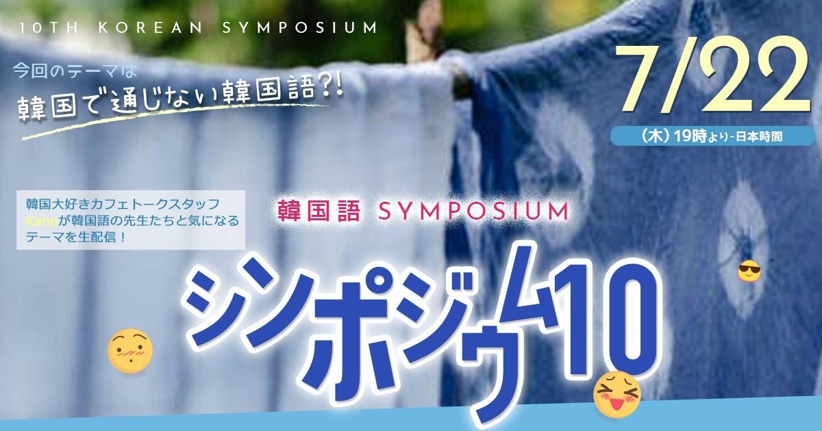 第10回 韓国語シンポジウム!