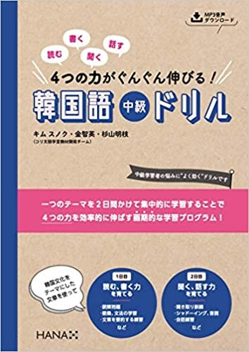 HANA書籍 『読む、書く、聞く、話す 4つの力がぐんぐん伸びる! 韓国語中級ドリル
