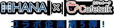韓国語のHANA × Cafetalk コラボ企画第5弾!7月23日(金)18時は公開レッスン『読む、書く、聞く、話す 4つの力がぐんぐん伸びる! 韓国語中級ドリル』