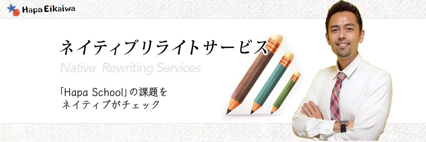 「Hapa Premium Course」リライトサービス