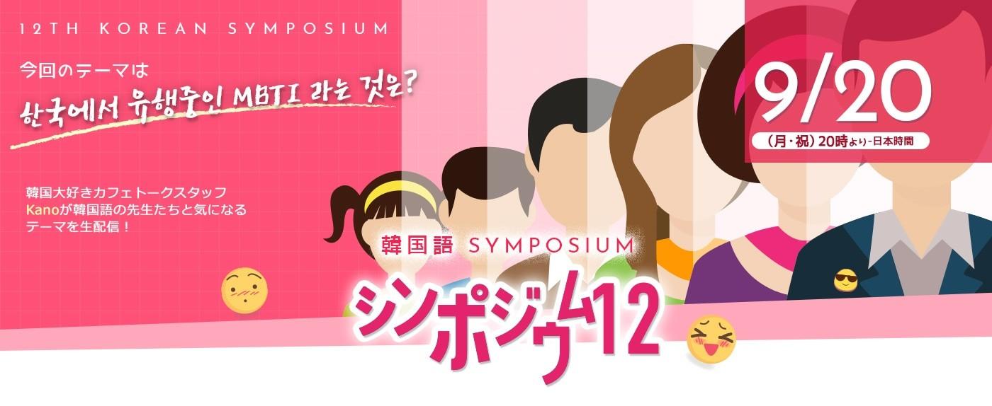 第12回 韓国語シンポジウム!